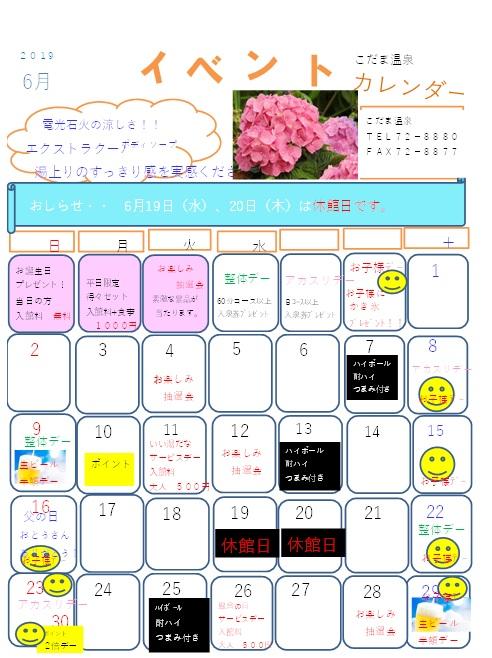 2019 6月イベントカレンダー
